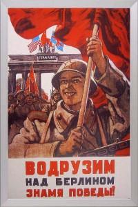 Плакат 1944 года