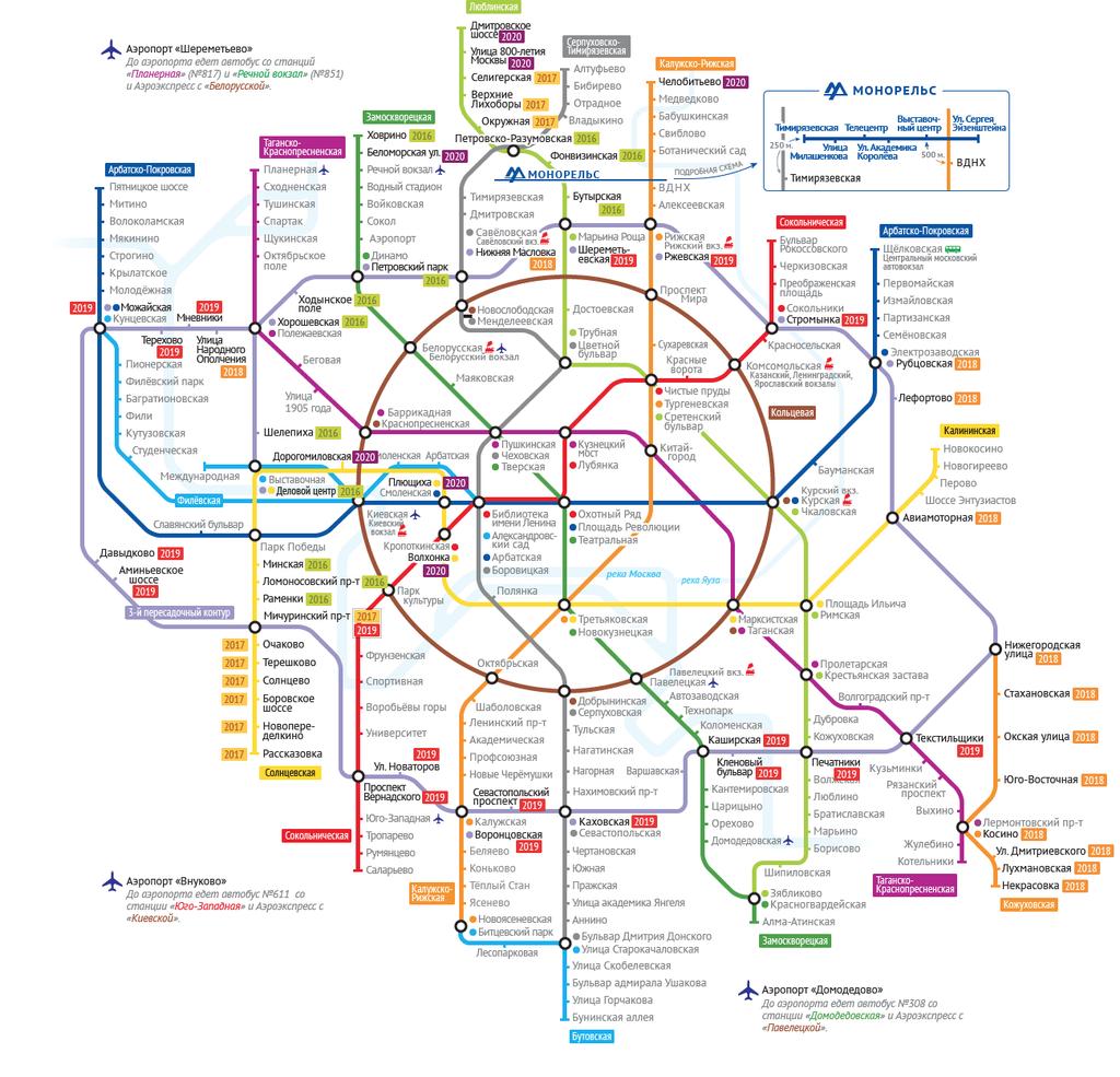 Схема московского метрополитена 2016 года крупным планом фото 917